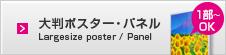 大判ポスター・パネル